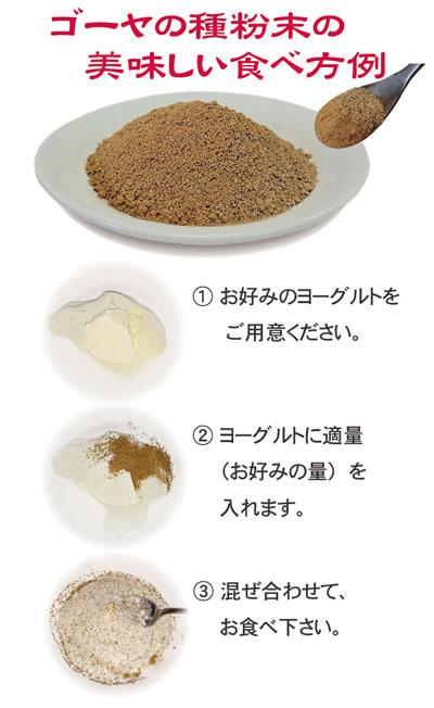 ゴーヤの種粉末の食べ方