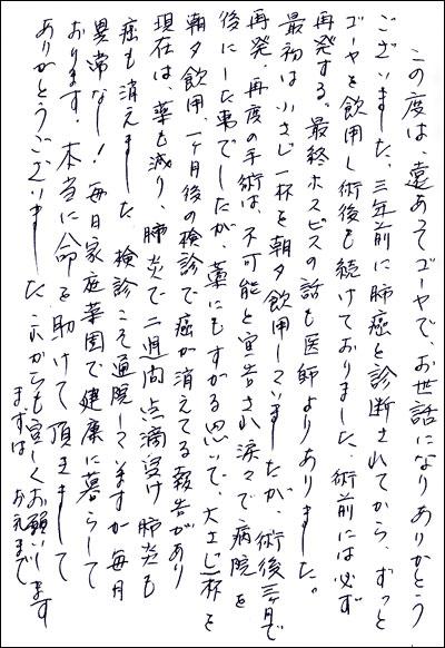 愛用者からの手紙