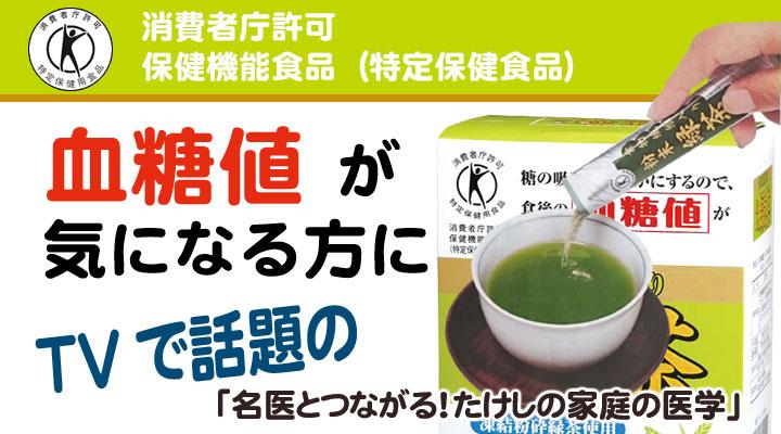特保粉末緑茶